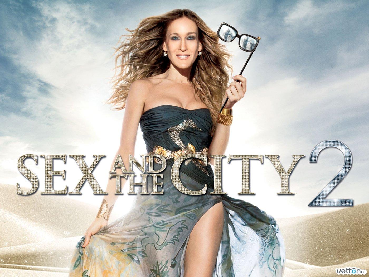секс в большом городе 2 саундтреки